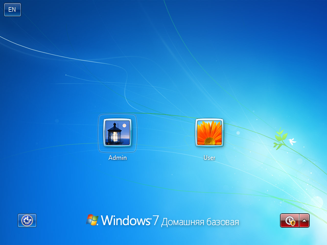 Вход в систему Windows 7